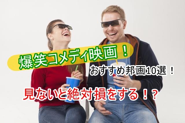 爆笑コメディ映画!おすすめ邦画10選!見ないと絶対損をする!