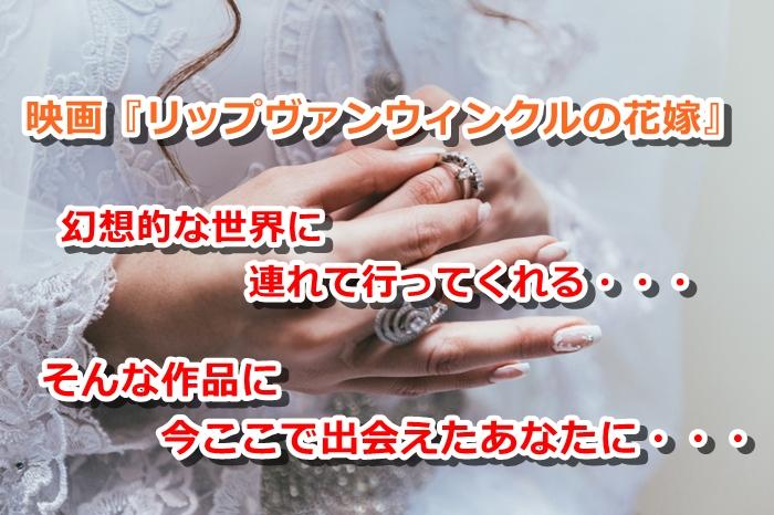 映画『リップヴァンウィンクルの花嫁』あらすじ・ネタバレ・評価・キャスト!幻想的な世界を味わえる映画