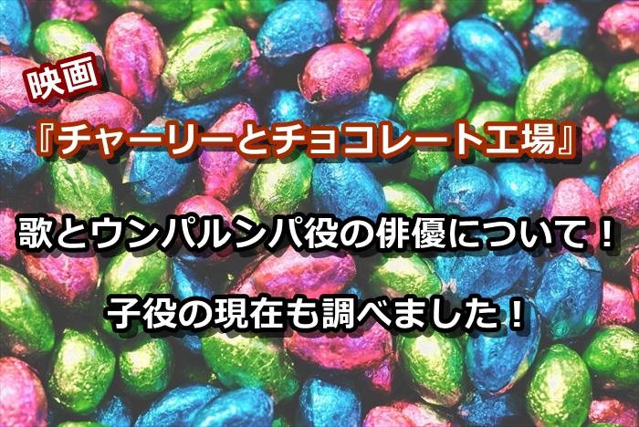 『チャーリーとチョコレート工場』歌とウンパルンパ役の俳優について!子役の現在も調べました!