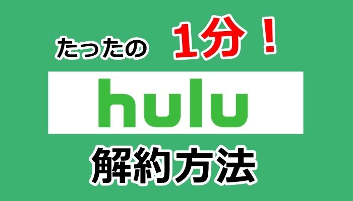 Hulu,簡単,解約方法