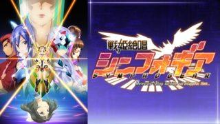 アニメ【戦姫絶唱シンフォギア1期】