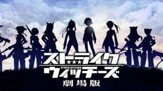 映画【ストライクウィッチーズ 劇場版】