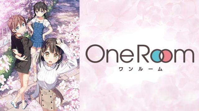 アニメ【One Room】