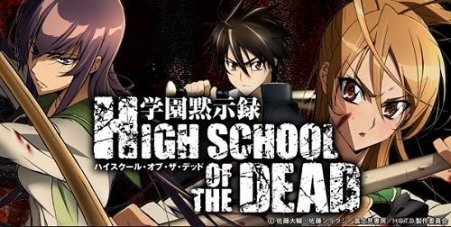 【学園黙示録 HIGHSCHOOL OF THE DEAD】