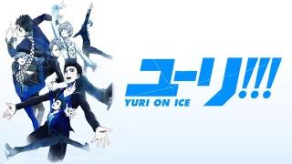 アニメ【ユーリ!!! on ICE】8話