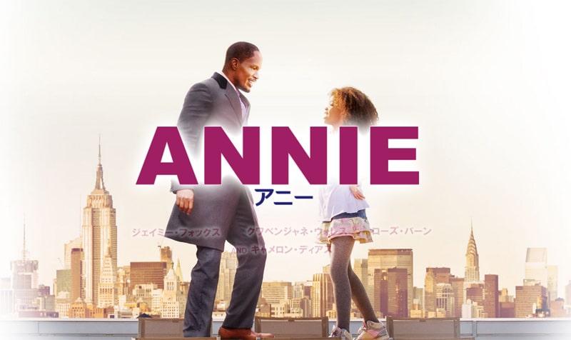 映画【ANNIE/アニー】の曲名や見どころは?これを読めば作品が100倍楽しめる⁉