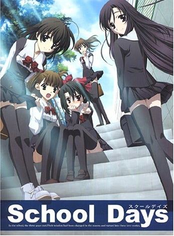 アニメ【School Days】あらすじネタバレ感想!込められた意味や評価、ラスト結末を解説
