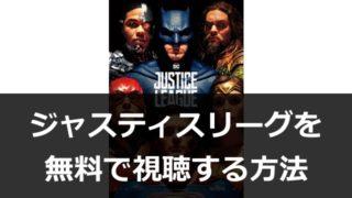映画【ジャスティスリーグ】無料フル動画視聴方法!