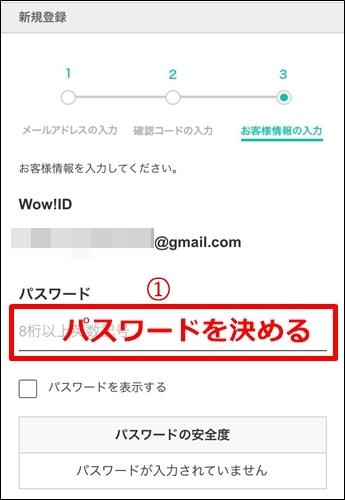 【5分】ビデオパスの登録方法!画像付きでわかりやすく解説