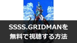 アニメ【SSSS.GRIDMAN/グリッドマン】動画1話~最終話まで無料視聴!Anitubeよりも超安全に見る方法とは?