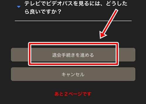 【5分】ビデオパスの解約方法!画像付きでわかりやすく解説