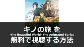 アニメ【キノの旅】動画1話~最終話まで無料視聴!Anitubeよりも超安全に見る方法とは?