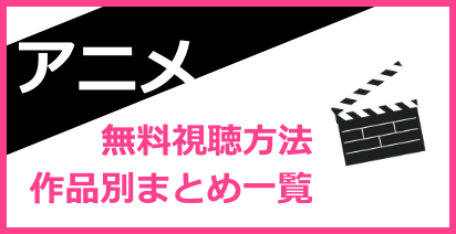 アニメ無料視聴