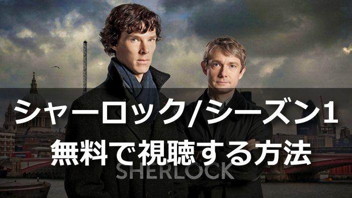 シャーロック/シーズン1