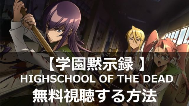 HIGHSCHOOL OF THE DEAD 学園黙示録