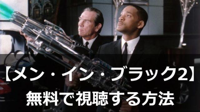 メン・イン・ブラック2