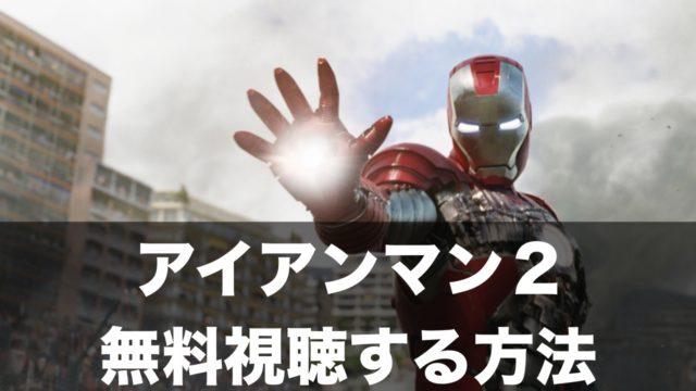 アイアンマン2