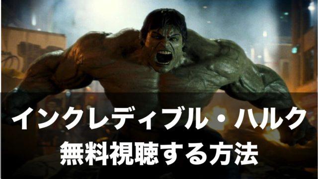 インクレディブル・ハルク,無料動画