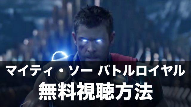 マイティ・ソー バトルロイヤル